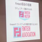 日本のフィンテック最新動向:第6回FinTech MeetpとFinTech協会の設立