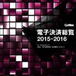 「電子決済総覧2015-2016」に見るクレジットカードと電子決済の現状と今後