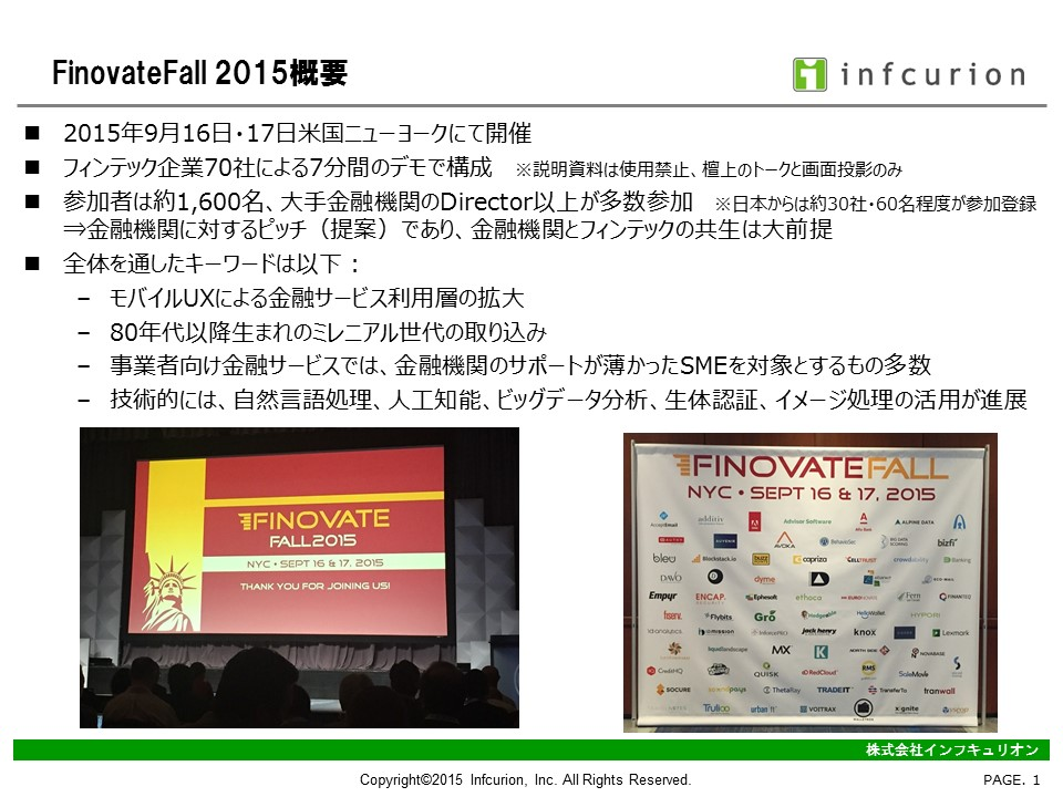 FinovateFall2015-1 全体