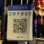 決済コンサルタントの北京旅行記