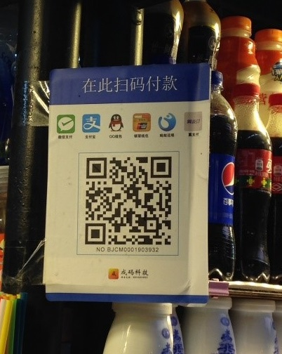 中国のとある店頭に掲示された決済用QRコード